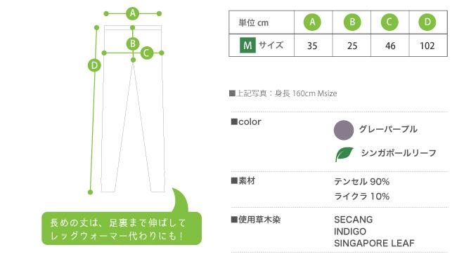 レギンスパンツ/サイズ・素材について